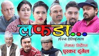 Nepali comedy series | लफडा Lafada | Ramesh Adhikari, Puskar Dhungel | Episode 1