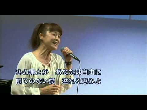 「Amazing Grace」藤波恵姉 2013年9月8日大和カルバリーチャペル第三礼拝特別賛美