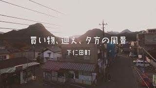 群馬県下仁田町移住定住PRムービー「買い物、迎え、夕方の風景」