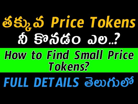 How to find Small Price Tokens in Crypto currency in Telugu | How to buy Small Price crypto Tokens |
