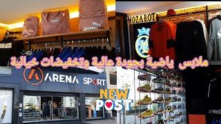 أجي تشوفو Arena sports فتطوان 🕊 ملابس ر…