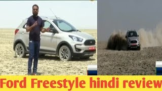 Ford Freestyle Hindi Review | Auto India
