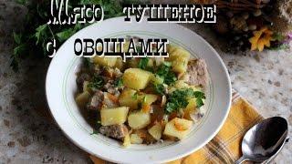 Мясо тушеное с овощами в мультиварке, # Тушеный картофель с грибами и мясом