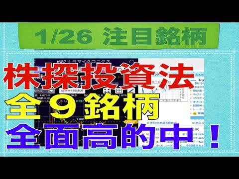 【1月26日】株探投資法!全9銘柄全面高的中!【明日の注目株】