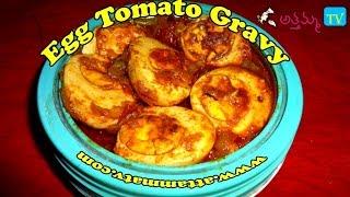 How to Cook  Egg Tomato Gravy  in telugu (గుడ్డ్లు టమాట కూర) .:: by Attamma TV ::.