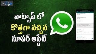 Whatsapp Super Updated New Option Exclusively || Telugu Tech Guru