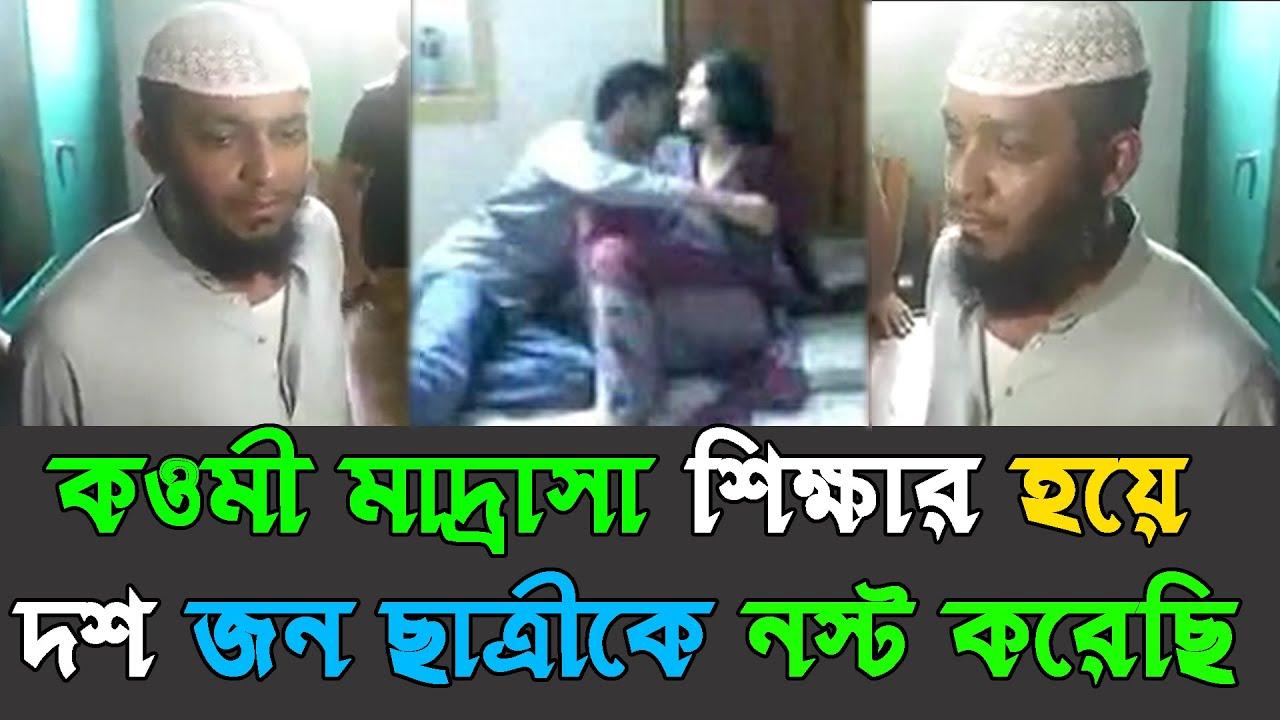 এমন মাদ্রাসা শিক্ষক জীবনে দেখিনি !! Bangladesh Qawmi Madrasah