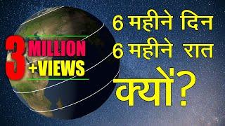 6 months day and night How & Why 6 महीने दिन और 6 महीने की रात क्यों / कैसे? in Hindi by Dear Master