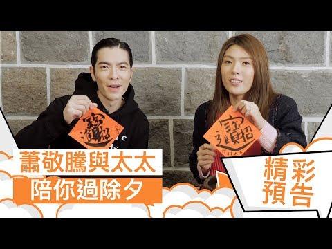 蕭敬騰 x 理科太太 - 除夕夜用這支影片轉移長輩的問題攻擊