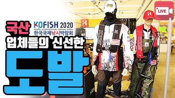 낚시박람회 캠핑업체 캠핑조명 업체의 낚시용품도전! 2020년킨텍스 캠핑 낚시박람회 신박한 아이템 리뷰 카즈미피싱 크레모아 가수 추가열 Korea Fishing Goods Fair