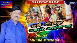 मरवा में से भाग भसुरा || Marwa Me Se Bhag Basura || Singer Munna Mastana || New Vivah Songs 2017