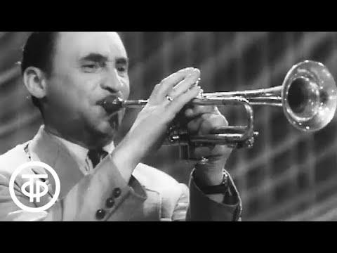 """Джаз-оркестр под управлением Л.Утесова """"Веселая прогулка"""" (1958)"""