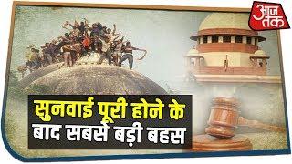 Ayodhya Dispute पर सुनवाई पूरी होने के बाद फैसले को लेकर क्या है एक्सपर्ट की राय