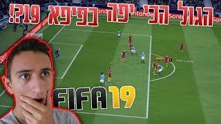 פיפא 19 - המשחק הזה פשוט מטורףף!!!