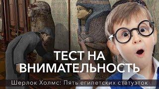 ТЕСТ НА ВНИМАТЕЛЬНОСТЬ ★ Шерлок Холмс: Пять египетских статуэток ► #2