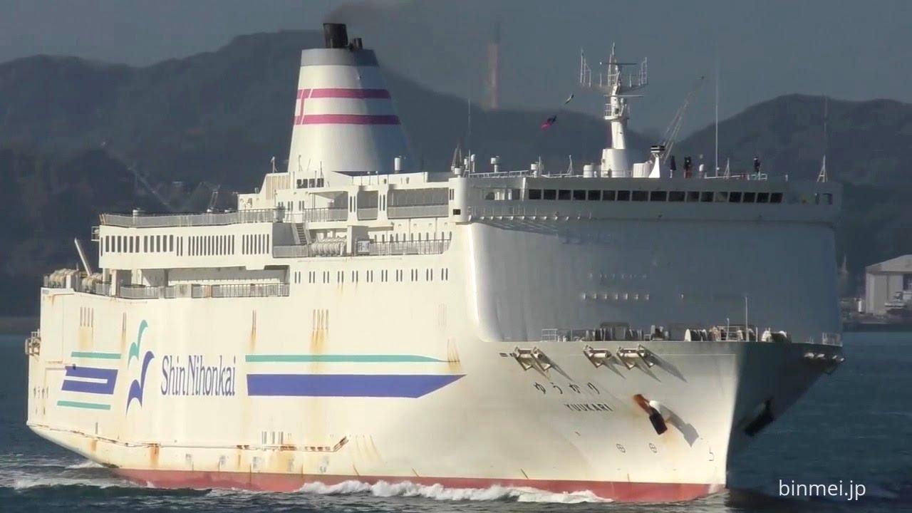 新日本海フェリー ゆうかり 関門...