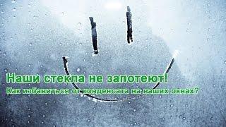 Как избавиться от конденсата на окнах?(Простые секреты борьбы с запотеванием пластиковых окон: http://www.okongorod.ru/o-kompanii/poleznii-sovety/stekla-ne-zapoteyut/, 2014-07-16T13:07:11.000Z)