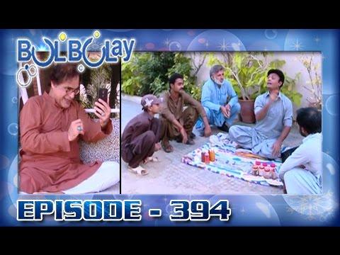 Bulbulay Ep 394 - ARY Digital Drama thumbnail