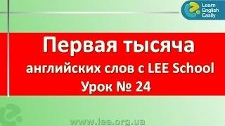 Учим английские слова. Английский для начинающих в Киеве c серией видео уроков
