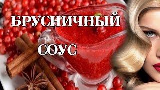 Соус брусничный Из Новосибирска с любовью
