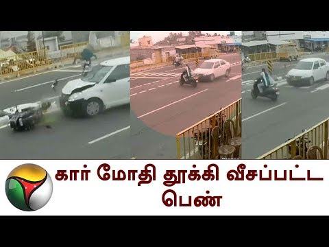 CCTV Footage: Shocking Young Girl Car Accident in Tamil Nadu