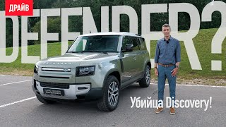Land Rover Defender 2020 — Discovery 5.1