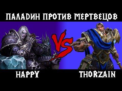 Happy Vs ThorZain. Паладин против Рыцаря Смерти. Cast #9 [Warcraft 3]