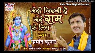 मेरी जिन्दगी है मेरे राम के लिय~Pramod Kumar~Ram Bhajan 2018~Mere Zindgi Hai Mere Ram Ke Liye