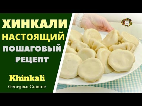 Хинкали. Идеальный пошаговый рецепт Georgian Khinkali