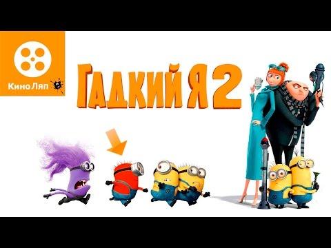 22 КиноЛяпа в мультфильме Гадкий я 2/ Fails Movie Mistakes - Despicable Me 2 = Народные КиноЛяпы