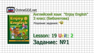 """Unit 2 Lesson 19 Задание №1 - Английский язык """"Enjoy English"""" 3 класс (Биболетова)"""