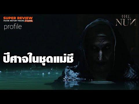 """ประวัติ: ปีศาจในชุดแม่ชี The Nun """"มันคือ Valak จอมทัพจากขุมนรก และลำดับการปรากฏตัวในภาพยนตร์"""""""