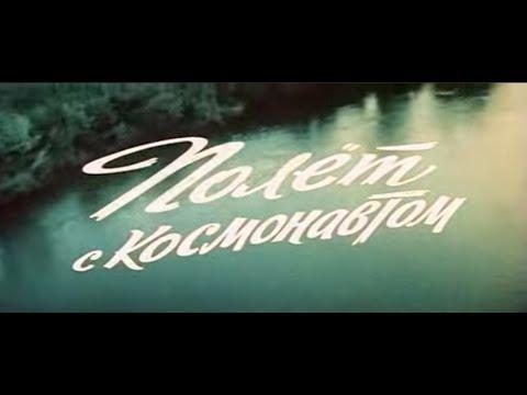 Полет с космонавтом музыка из фильма
