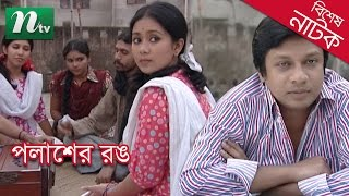 Special Bangla Natok - Polasher Rong (পলাশের রঙ) | Intekhab Dinar, Mili | Directed by Sumon Anwar