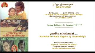 Yedho NinaivugaL- Video karaoke with Lyrics for Male Singers by Hamsapriya (10-1-17)