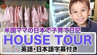 Download Mp3 英語でルームツアー 字幕付き 国際結婚の部屋の中身は 日本とアメリカの家の違い 英会話 英語 リスニング
