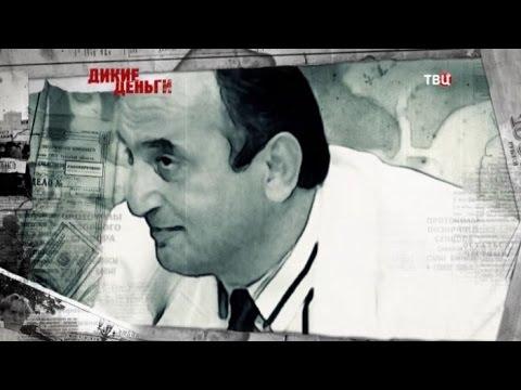 Отари Квантришвили. Дикие деньги