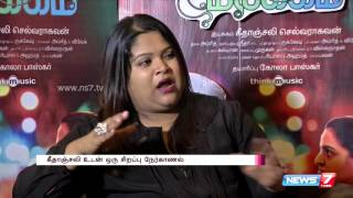 Interview with Director Geetanjali | Suer housefull