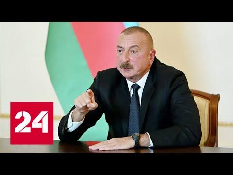 Алиев выступил с резким заявлением перед переговорами в Москве 60 минут от 09.10.20