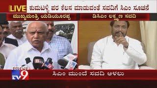 Laxman Savadi Meets CM BSY; Expresses Fear Of Losing His Political Career If Mahesh Kumathalli Wins
