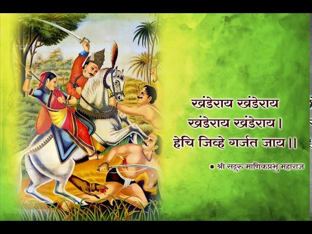 Khanderaay Khanderaay - खंडेराय खंडेराय - Khandoba Bhajan by Shri Manik Prabhu Maharaj