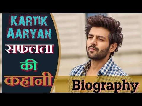 kartik-aaryan-सफलता-की-कहानी- -kartik-aaryan-biography- -kartik-aaryan-struggle- -kartik-life-story