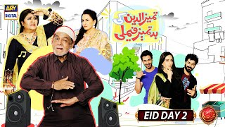 Tameez Uddin Ki Bątameez Family   Eid Special Day 2   Hina Dilpazeer   Qavi Khan