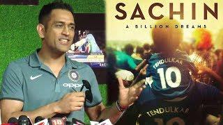 M S Dhoni's Reaction On Sachin Tendulkar's Movie