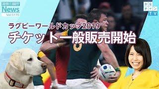 「ラグビーワールドカップ2019 チケット一般先着販売開始!」県庁ニュースvol.170 2019/01/17 Thu.