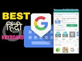 Best Hindi keyboard | English to Hindi keyboard | Hindi keyboard for Android