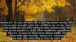 Download Chapter 7 The Heights, Healing Quran Recitation, 90+ Language Subtitles   Assamese