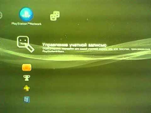 как зарегистрироваться в плейстешене нетварке на PS3 3 часть такова еще нету на маем канале