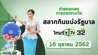 Live : ถ่ายทอดสด การออกรางวัลสลากกินแบ่งรัฐบาล งวดวันที่ 16 ต.ค. 2562 | ThairathTV