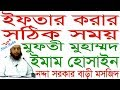 The Right Time to Iftar || Dr. Mufti Mohammad Imam Hossain || Bangla Waz || Nasir Media
